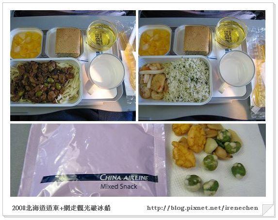 北海道-004機上餐盒.jpg
