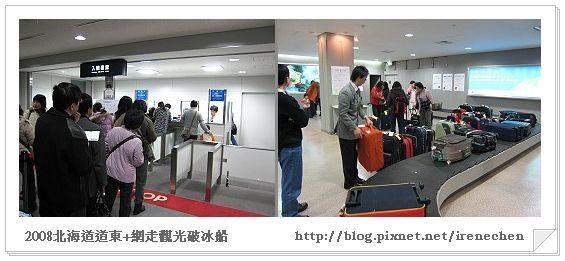 北海道-005旭川機場入境&行李轉盤.jpg
