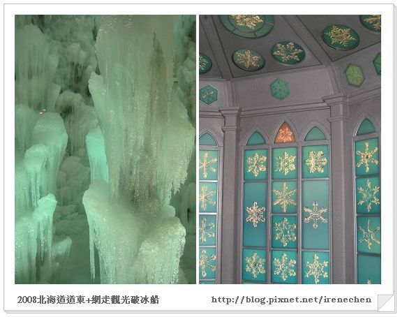 北海道-009雪的美術館(雪的結晶).jpg