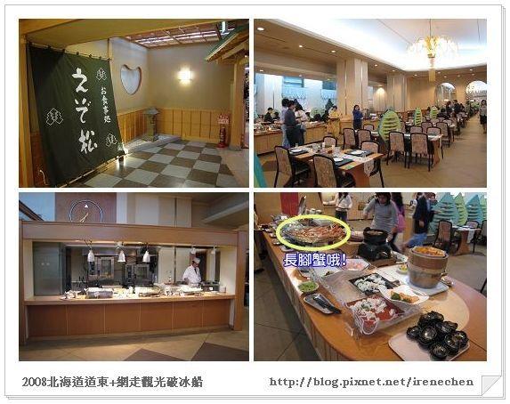 北海道-014層雲閣溫泉大飯店(餐廳).jpg