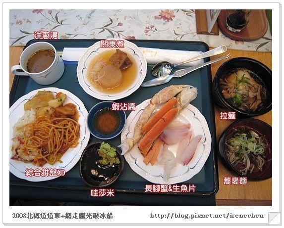 北海道-015層雲閣溫泉大飯店(自助晚餐).jpg