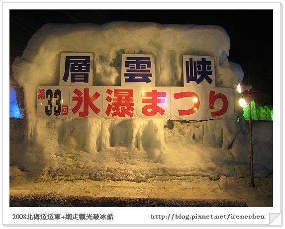 北海道-016層雲峽冰瀑祭.jpg
