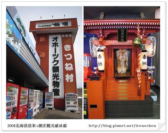 北海道-022北見狐狸村-1.jpg