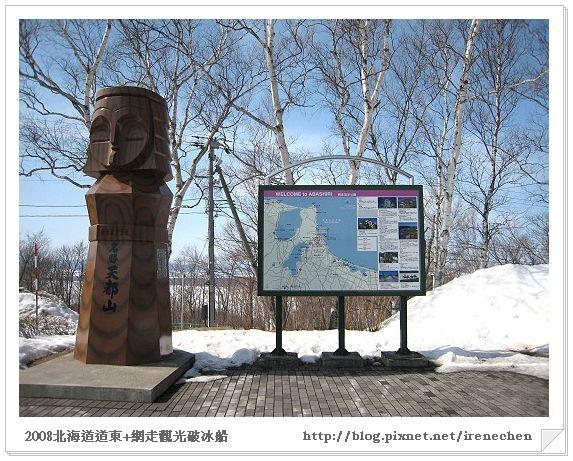 北海道-023天都山展望台.jpg