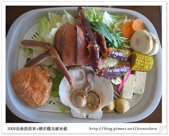 北海道-024天都山展望台(海鮮火鍋-1).jpg