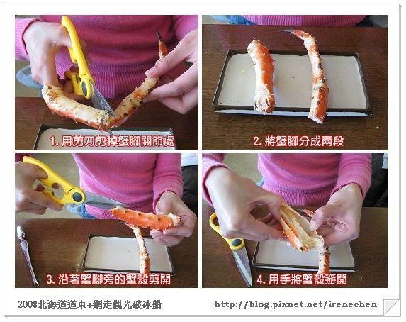 北海道-025長腳蟹吃法-1.jpg