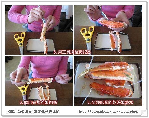 北海道-025長腳蟹吃法-2.jpg