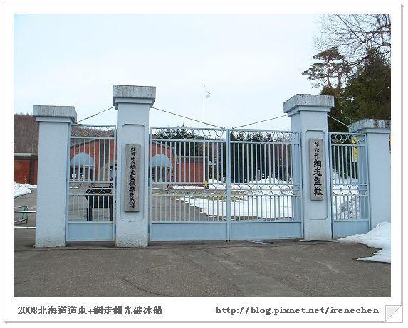 北海道-028網走監獄-1.jpg