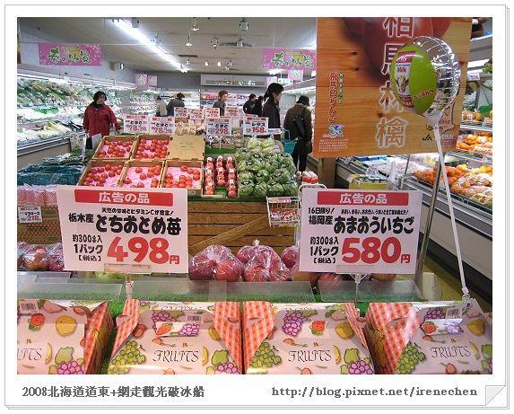 北海道-029超市.jpg