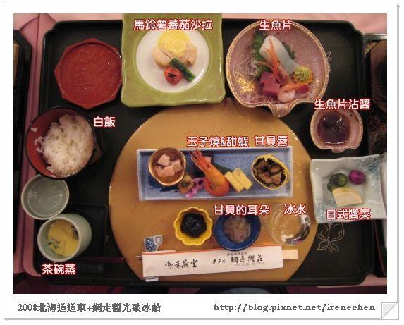 北海道-030網走湖莊溫泉大飯店(日式和食料理-1).jpg