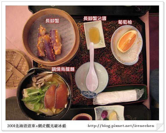 北海道-030網走湖莊溫泉大飯店(日式和食料理-2).jpg