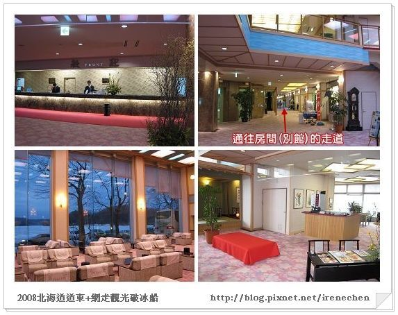 北海道-030網走湖莊溫泉大飯店.jpg