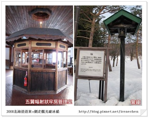 北海道-028網走監獄-4.jpg