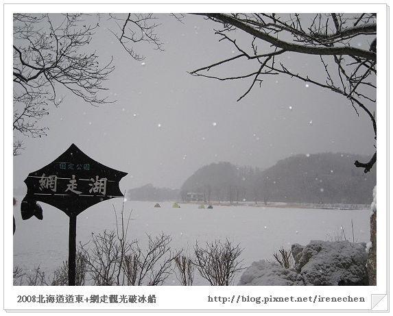北海道-033網走湖畔雪景1.jpg