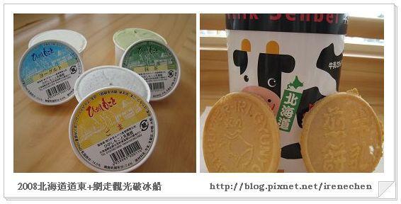 北海道-034東藻琴乳酪工房(冰淇淋&餅乾).jpg