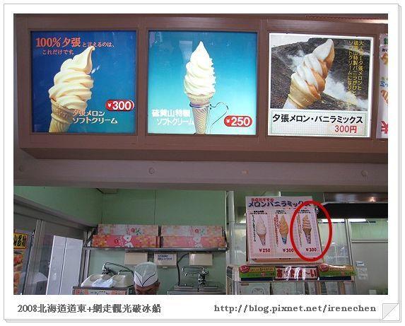 北海道-035硫磺山-3(哈蜜瓜&香草冰淇淋.jpg
