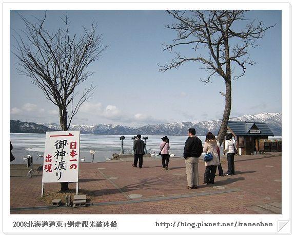 北海道-036屈斜路湖2.jpg