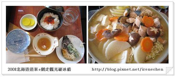 北海道-037屈斜路湖(午餐-).jpg