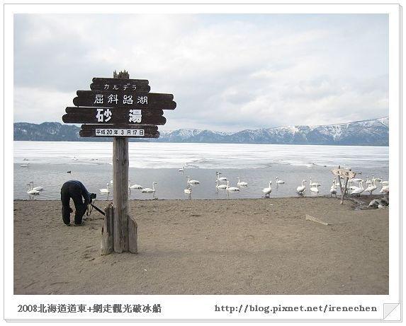 北海道-038屈斜路湖(白鳥飛來地2).jpg