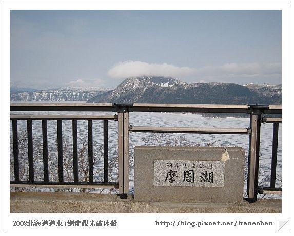 北海道-039摩周湖1.jpg