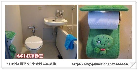 北海道-040新阿寒湖溫泉飯店(廁所).jpg