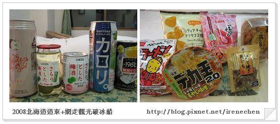北海道-044阿寒湖飯店飲酒作樂.jpg