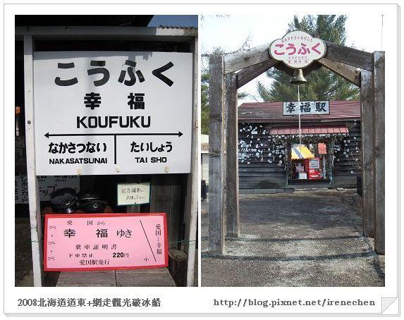 北海道-048幸福車站1.jpg