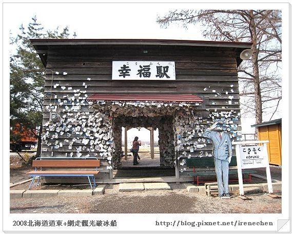 北海道-048幸福車站2.jpg