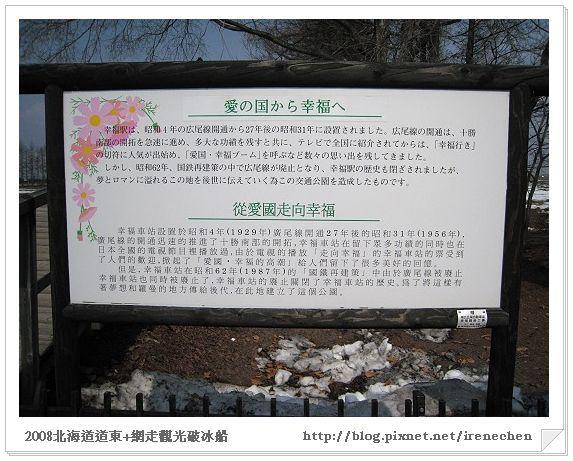 北海道-048幸福車站3.jpg