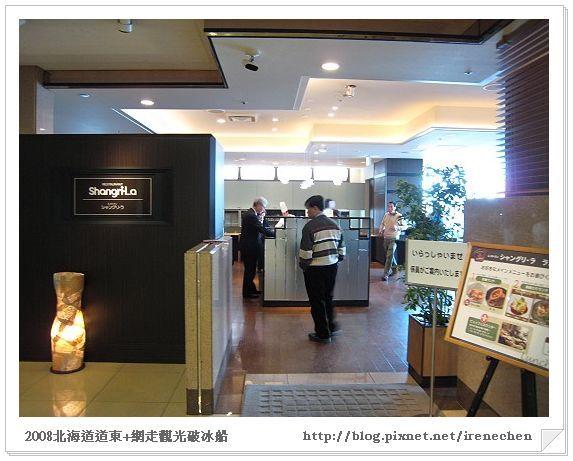 北海道-049帶廣東急午餐1.jpg