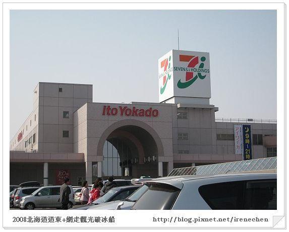 北海道-050itoyokado.jpg