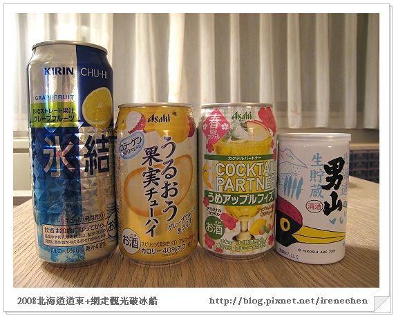 北海道-055十勝川渡假飯店(飲酒作樂).jpg