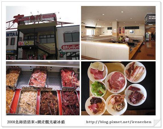 北海道-058赤門燒肉店.jpg