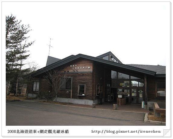 北海道-059丹頂鶴自然公園-1.jpg