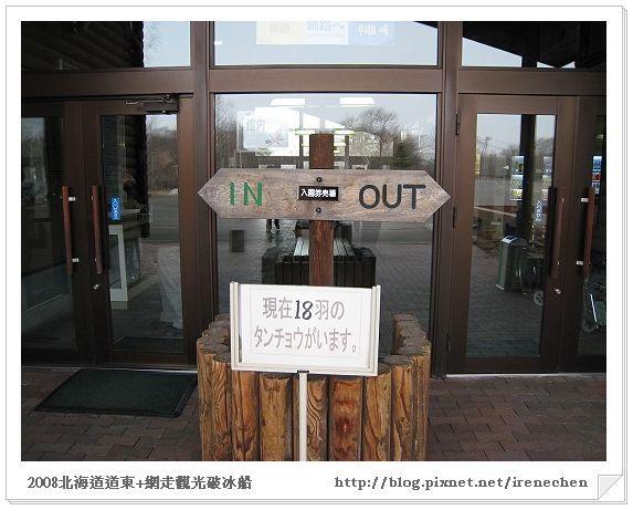 北海道-059丹頂鶴自然公園-2.jpg