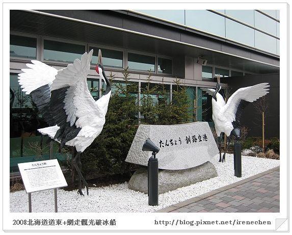 北海道-063釧路空港.jpg