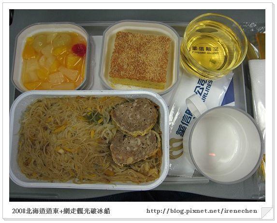 北海道-066機上餐盒(炒米粉).jpg