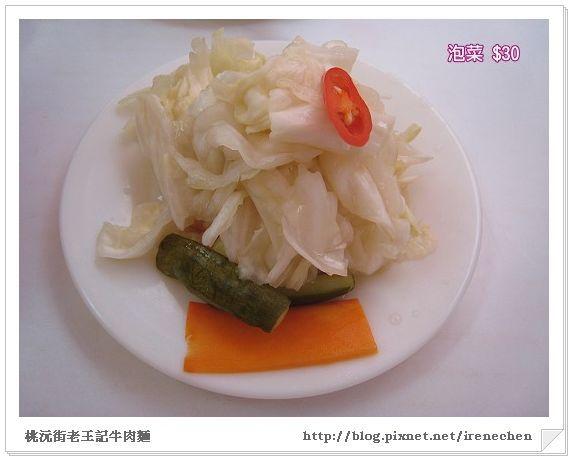 桃沅街王記牛肉麵-泡菜.jpg