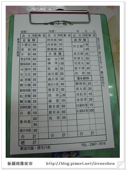 板橋南雅夜市06-板橋小籠包3(menu).jpg