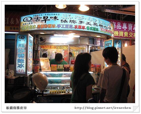 板橋南雅夜市07-古早味黑砂糖銼冰1.jpg