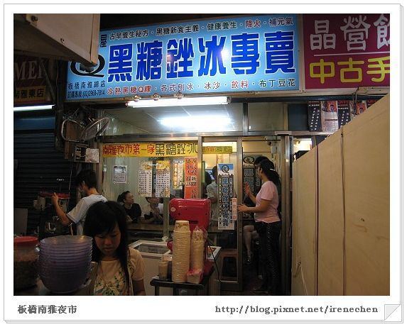 板橋南雅夜市07-古早味黑砂糖銼冰2.jpg