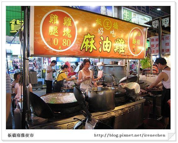 板橋南雅夜市12-麻油雞.jpg