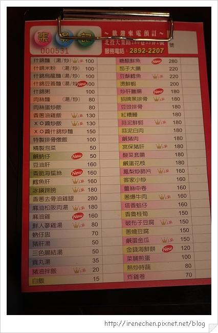 張吳記什錦麵07-menu.jpg