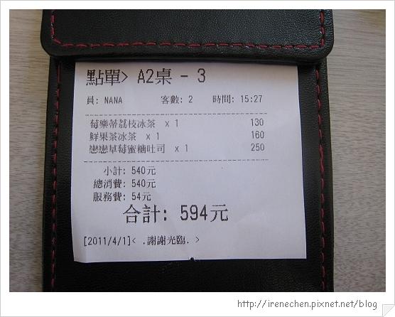 R9 Cafe-7-帳單.jpg