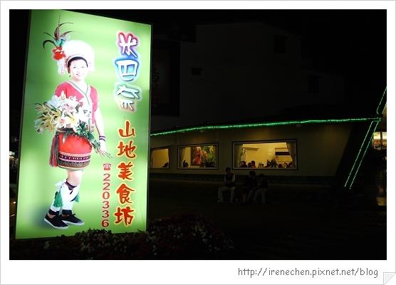 米巴奈山地美食坊02-店外.jpg