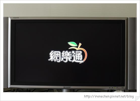 網樂通01-畫面.jpg