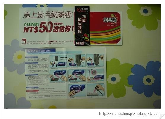 網樂通04-安裝說明與使用手冊.jpg