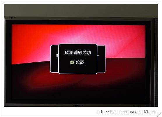 網樂通16-連線成功.jpg
