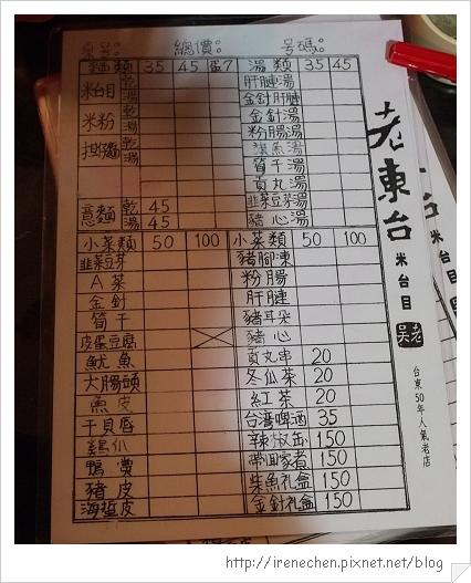 台東夜市03-老台東menu.jpg