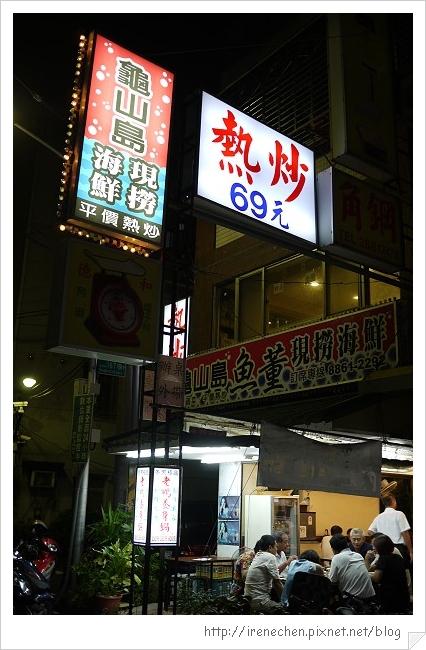 魚董熱炒14-扛棒.jpg